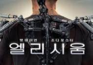 '디스트릭트9' 감독의 진일보? '엘리시움' 하이라이트 첫 공개
