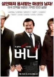 잭 블랙-리처드 링클레이터 감독, '버니'로 재회…6월20일 개봉