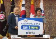 이인구 계룡건설 명예회장, 국군간호사관학교에 1000만원 전달