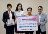 삼성생명, 미술대회 수상자와 소아암환자 도와