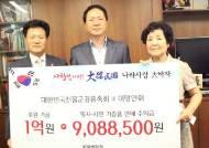 롯데百, '나라사랑 대바자회' 기부금 전달