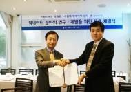 티베로, 서울대 빅데이터센터와 연구개발 협력