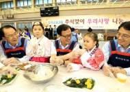 우리금융그룹, 추석맞이 '우리사랑 나눔' 행사