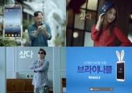 '브라이니클', 하하·윤종신·김예림 캐스팅 TV 광고 공개