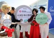 부산국제영화제, 재미있는 '후원 기업 이벤트' 풍성