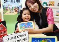 삼성전자, 어린이용 '갤럭시 탭3 키즈' 국내 출시