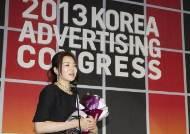 대한항공, '2013 대한민국 광고대상' 4개 부문 싹슬이