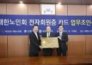 신한카드, 대한노인회 전자회원증카드 출시
