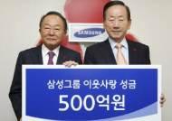 삼성, 연말 불우이웃 성금 500억원 기부…작년과 같은 액수