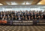 쌍용차, 2013 글로벌 서비스 콘퍼런스 개최