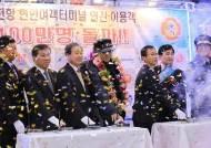 인천항, 여객터미널 연간 승객 100만명 돌파