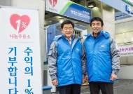 현대오일뱅크, 직영 주유소 순이익 1% 기부