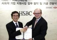 HSBC은행, 사회적 기업 운영자금 1억원 지원