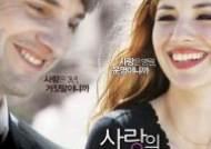 '사랑의 유효기간은 3년', 2월13일 개봉…자전적 소설 원작 '사랑학개론'