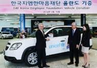 한국GM, 유니세프에 쉐보레 올란도 기증