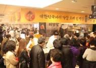국내 가장 오래 된 빵집 '이성당', 롯데百 입점