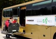 한국타이어, 올해에도 틔움버스 지원사업은 계속돼