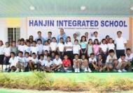 한진중공업 수빅조선소 건립 필리핀 학교 2일 개교