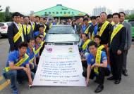 현대모비스, 친환경·안전운전 순정부품 캠페인 실시