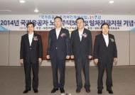 주건협·대주보, '국가유공자 노후주택보수·임차자금전달 기념식' 개최