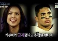 미식축구 스타 '맨타이 테오', 스타덤에 오른 사연은?… 가상인물 '케쿠아'