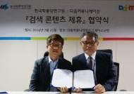 다음, '한국학' 관련 콘텐츠 강화 나선다