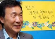 손학규 귀거래사, 전남 강진서 '셀프유배'…산속 토굴 둥지 삼아 '자연생활'