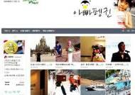 파워블로그 아빠펭귄, '육아 블로그에 슈퍼맨 아빠 떴다!'