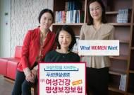푸르덴셜생명, '여성건강평생보장보험' 판매