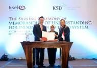 예탁결제원, 인도네시아에 펀드넷 수출