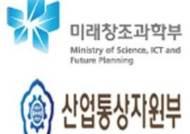 미래부-산업부, 연구시설·장비 관리시스템 '연계'