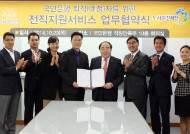 KB국민은행, 노사발전재단과 전직지원서비스 MOU 체결