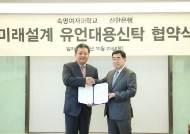 신한銀, 숙명여자대학교와 '유언대용신탁' 업무협약 체결