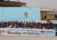 포스코건설, 남미 칠레에서 사회공헌 활동 펼쳐