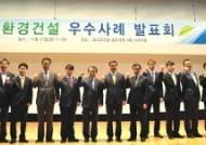 포스코건설, 친환경건설 우수사례 발표회 개최