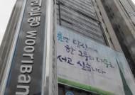 우리은행 매각 무산…교보생명, 경영권 지분인수 포기로