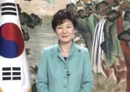 """박대통령 """"경제 활력 회복이 가장 시급""""..신년사"""