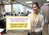 KB국민은행, 전화로 상담하는 '부동산담보대출 서비스'