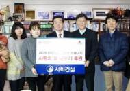 서희건설, 불우이웃돕기 '사랑의 쌀' 전달