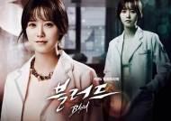 """'블러드' 구혜선, """"기존의 캔디 캐릭터는 아니다"""""""