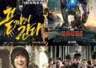 설 특선영화 29편 출격, '은밀하게 위대하게' '역린', '아이언맨 3', '댄싱 퀸', '더 테러 라이브' '감기' '플랜맨'