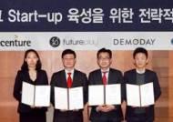 신한은행, '핀테크 스타트업 육성' 위한 제휴 협약