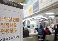 안심전환대출 열풍에 '수익공유형 모기지' 출시 잠정 연기