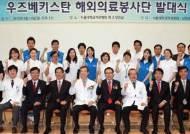 신한은행, 우즈베키스탄서 해외 의료 봉사활동 펼친다