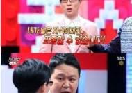"""'동상이몽' 유재석-김구라 '선과 악의 만남'?…""""유재석 은근 막말"""""""