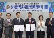 한국감정원-NICE평가정보, 데이터 공유 상생협력 MOU 체결