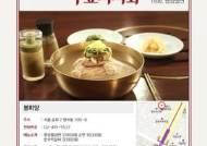 수요미식회 평양냉면 맛집…방이동 봉피양 가격은?