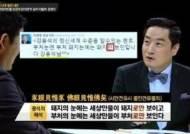 """'썰전' 이재명 성남시장, """"부처 눈엔 부처, 돼지 눈에는 돼지만 보입니다. 강용석님"""""""