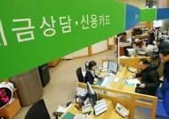 은행 마이너스 통장 금리 여전히 높아…'전북은행' 1위