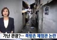"""가난까지 상품화, 비난 일자 '쪽방촌 체험관' 계획 취소…""""우리가 원숭이냐"""""""